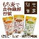 【期間限定】もち麦で食物繊維習慣詰合せ(きなこ・カカオ・抹茶)【送料無料】