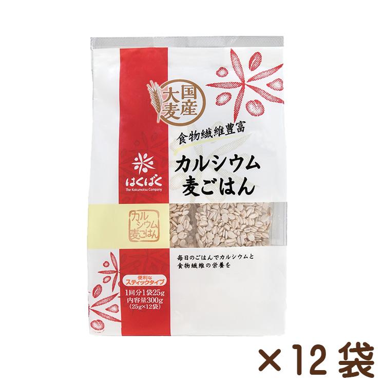 カルシウム麦ごはん 300g(25g×12)×12袋