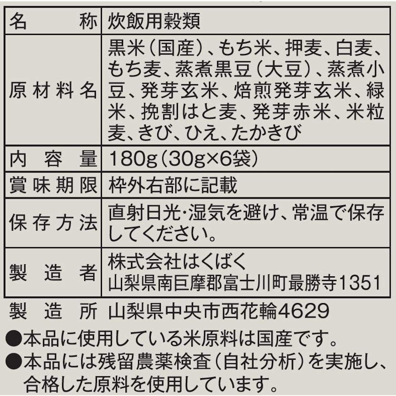 【定期購入】 国内産名撰十六穀 180g(30g×6)×6袋