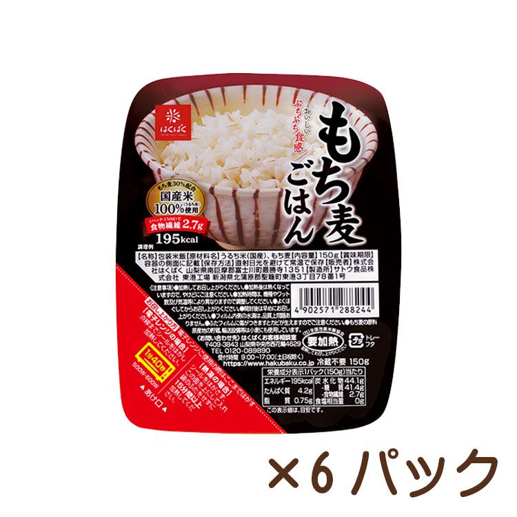 レンジでチン もち麦ごはん無菌パック ×6食