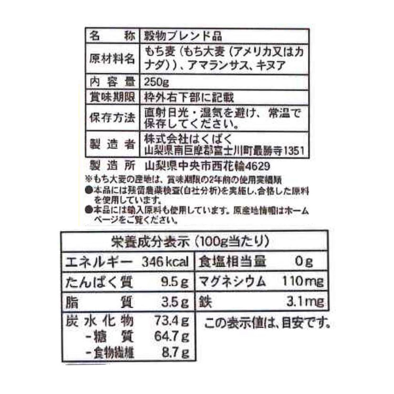 スーパー三穀ブレンド 250g