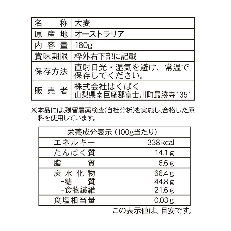 スーパーフード バーリーマックス 180g×6袋