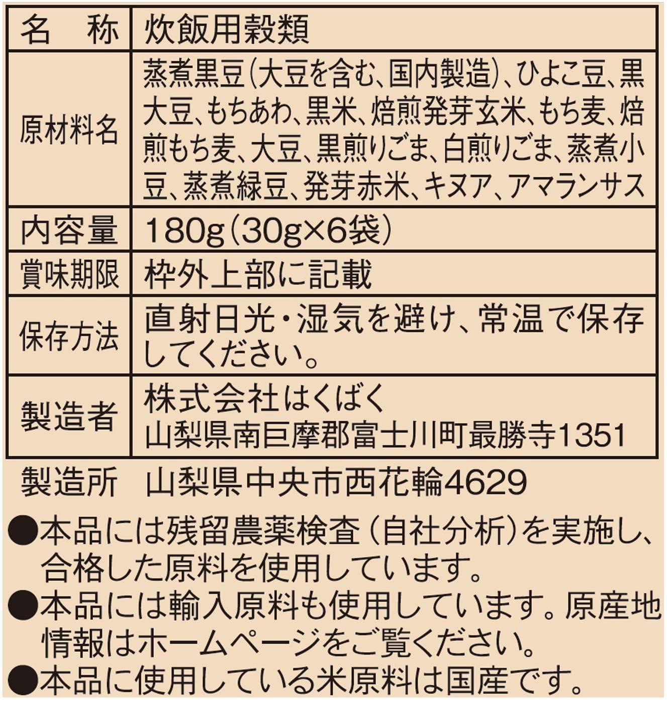 お豆ホクホク十六穀ごはん 180g(30g×6)