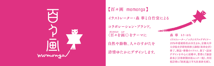 uta*uta(ウタウタ) 扇子セット (全4種類)