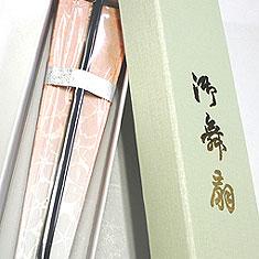 桜乃舞(さくらのまい) 「橙」 黒塗 九寸五分