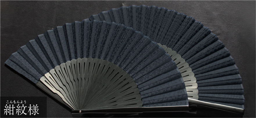 紺紋様扇子セット (全2種類)