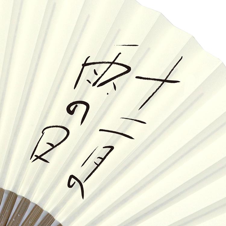 「十二月の雨の日」 松本隆 50周年 風街古都 コトノハ 京扇子