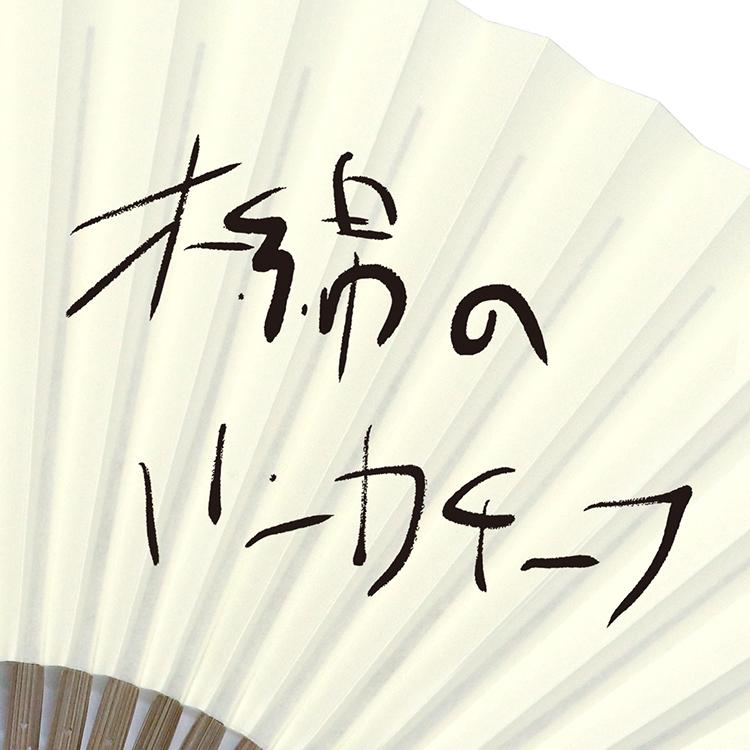 「木綿のハンカチーフ」 松本隆 50周年 風街古都 コトノハ 京扇子