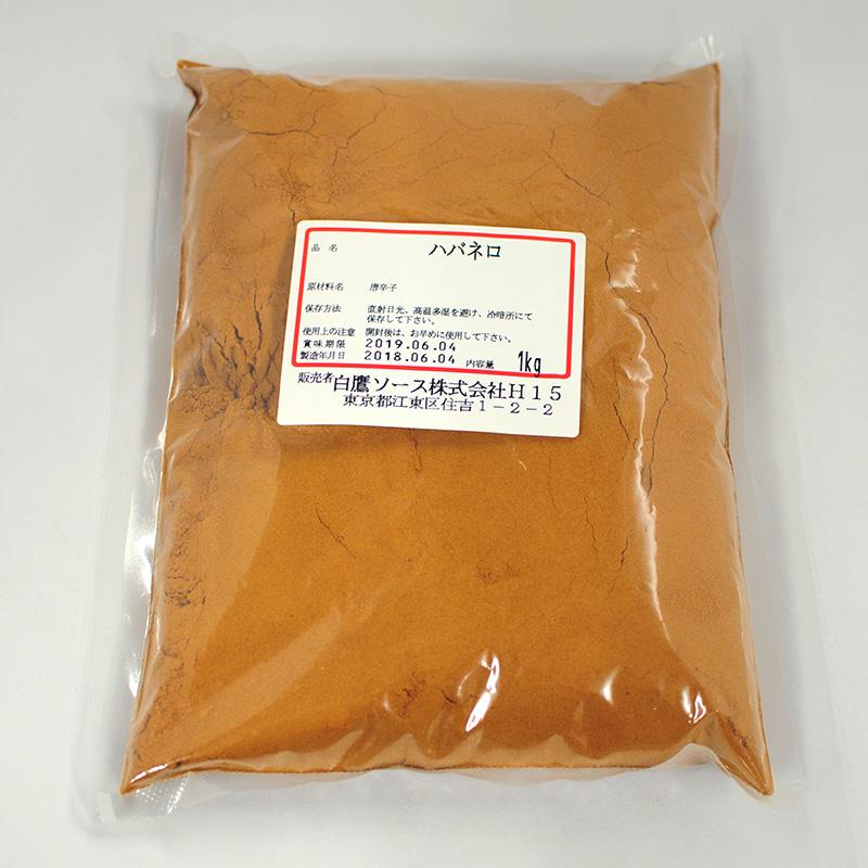 ハバネロ 一味唐辛子 1kg