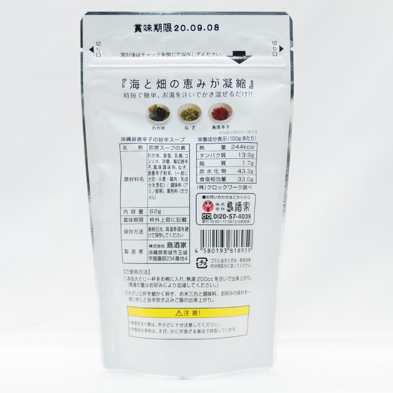沖縄産 島唐辛子の旨辛 乾燥スープの素(62g)