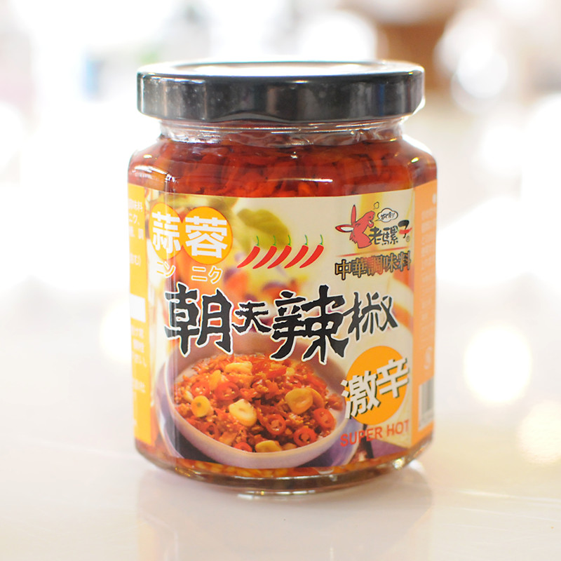 〔唐辛子 台湾 朝天〕にんにく入り辛味調味料 240g