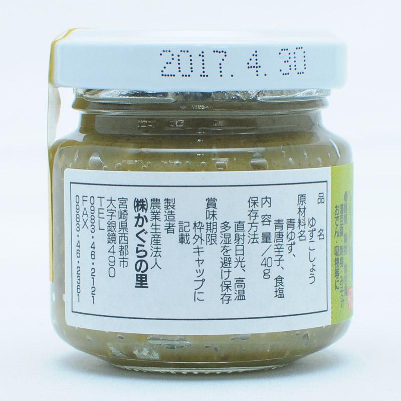青ゆずこしょう/かぐらの里(40g)10個セット|国産(宮崎県産)