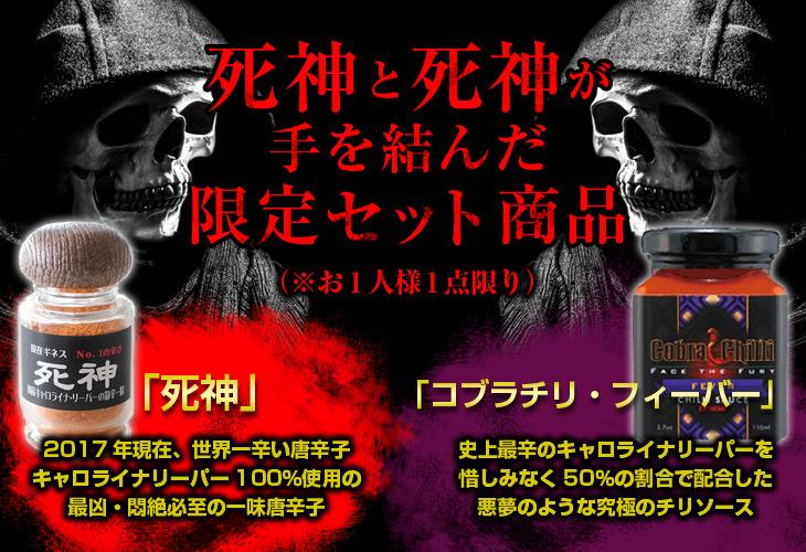 【W死神セット】キャロライナ・リーパー(一味唐辛子/10g)&コブラチリ リーパーズハーベスト チリソース(120g)