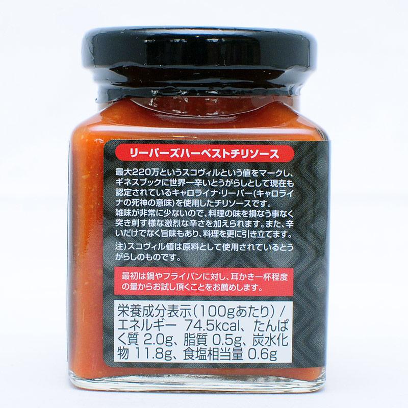 【コブラチリ】リーパーズハーベスト キャロライナリーパー 30%含有 激辛 チリソース 120g