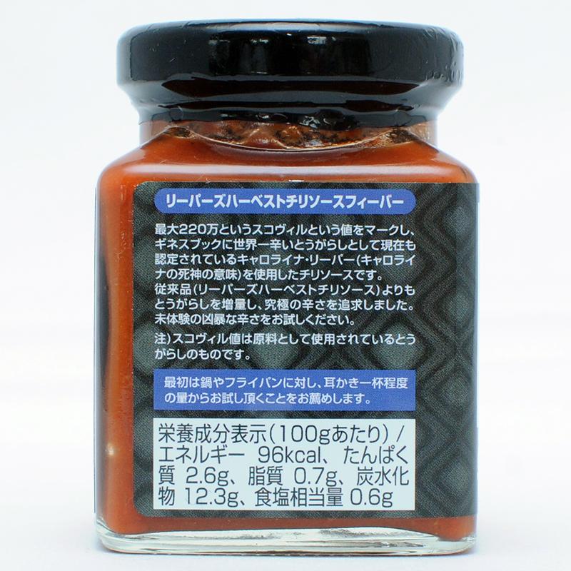 【コブラチリ】リーパーズハーベスト チリソース フィーバー 120g キャロライナ・リーパー50%含有 超激辛ソース
