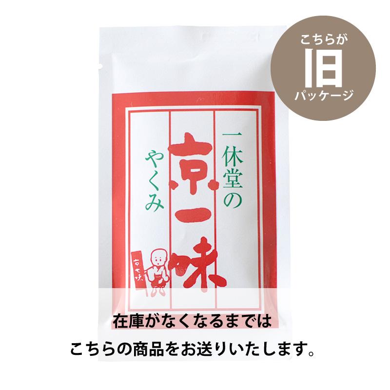 【一休堂】京一味 袋入り 20g (10袋)