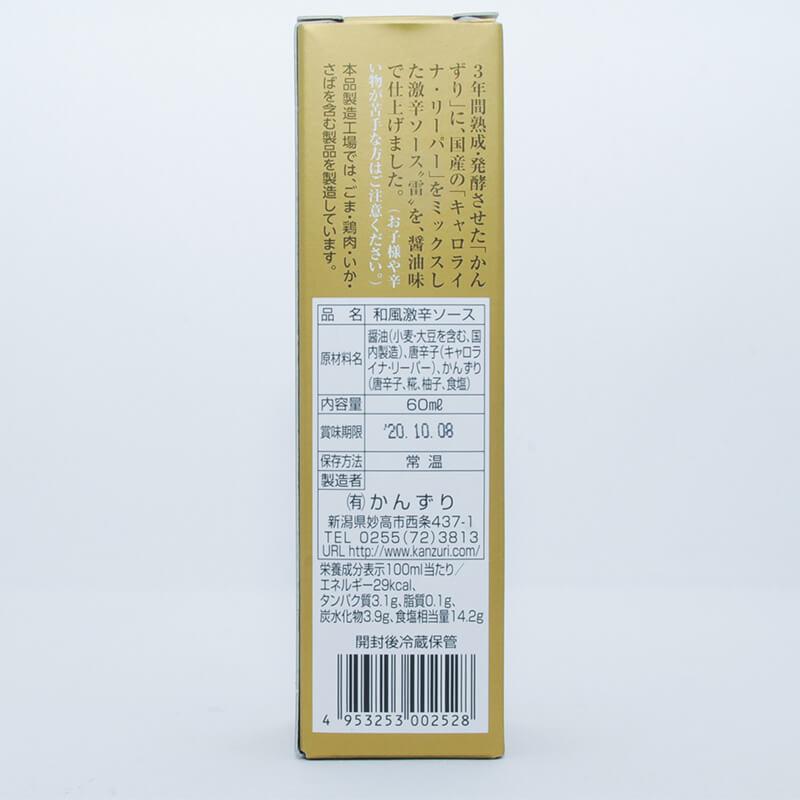 和風激辛ソース 雷(ゴールド/60ml)キャロライナ・リーパー入り 業務用 | 12本入り