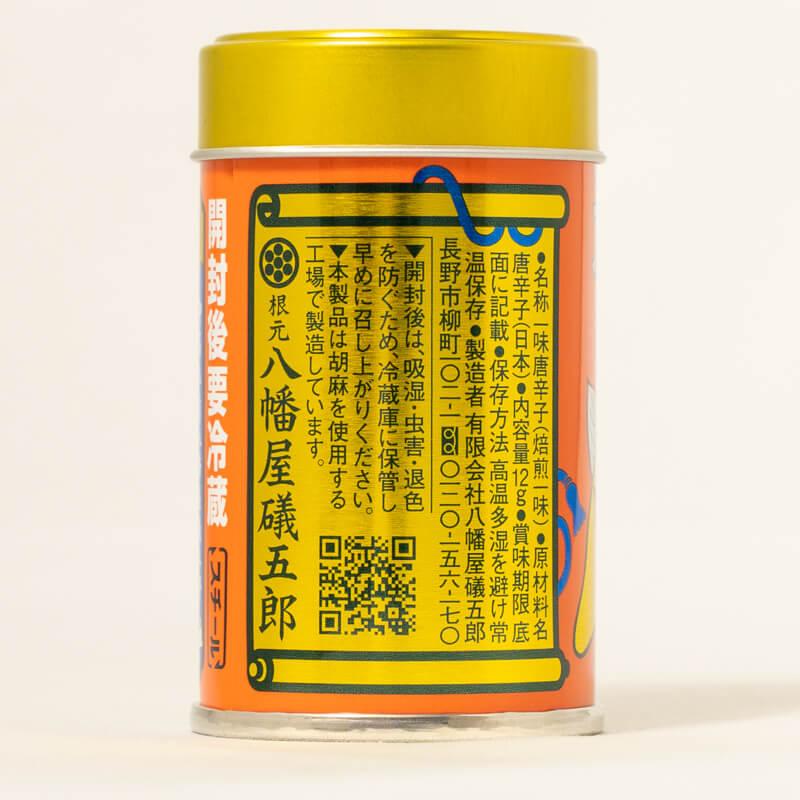 【八幡屋礒五郎】一味唐辛子 缶入り 12g