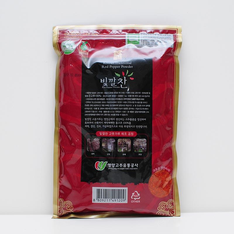ビッカルチャン 一味唐辛子|英陽/ヨンヤン(1kg/韓国産)|業務用10個入