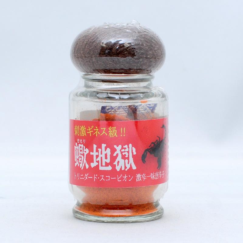 「ギネス級の激辛唐辛子」トリニダード・スコーピオン「蠍地獄」一味唐辛子(10g/瓶入)