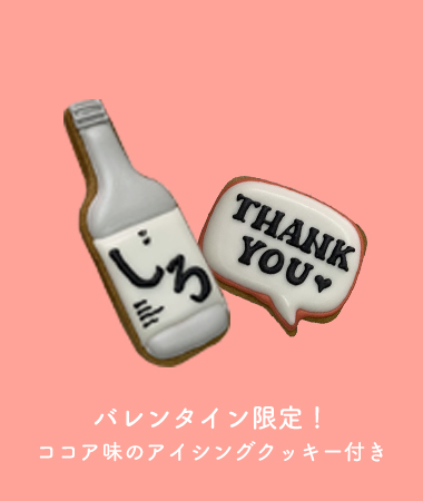 ぎ、義理だからね!セット【Thank you♡】