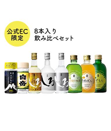 【公式EC限定】ミニボトル8本入り飲み比べセット