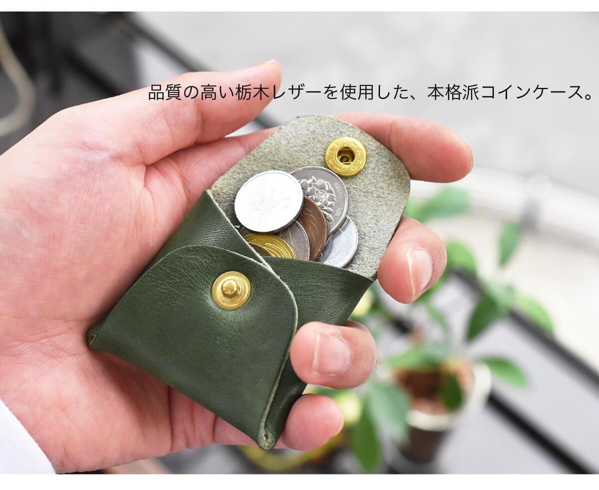 栃木レザー 四角コインケース キーホルダー Choco【名入れ可】
