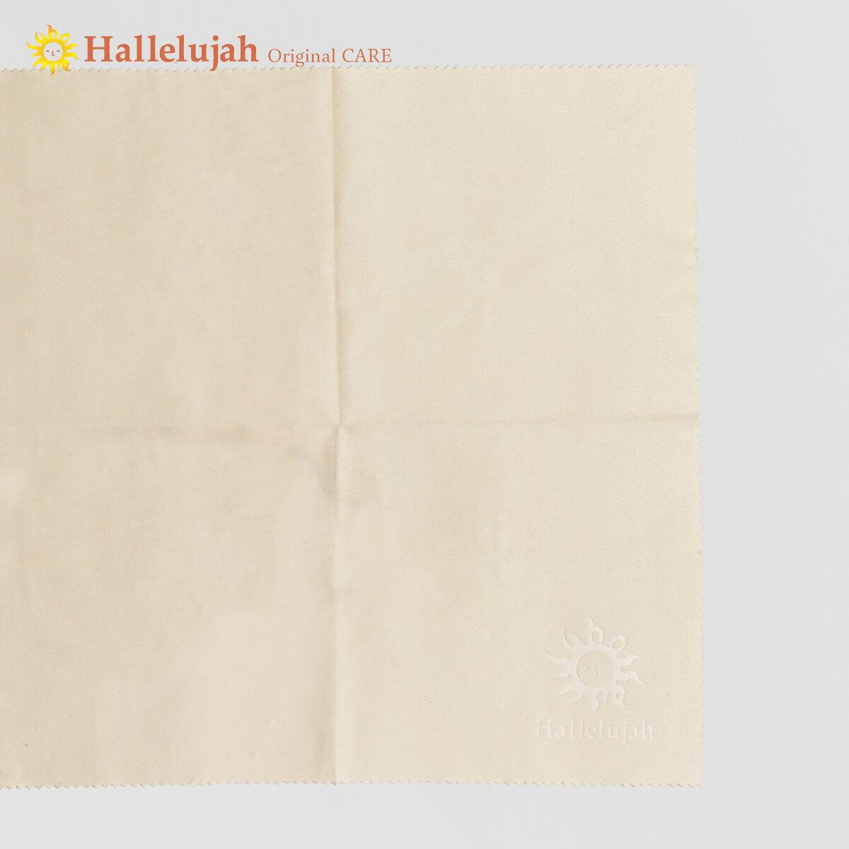 【レザーケア】Hallelujah ケアクロス マイクロファイバー 88