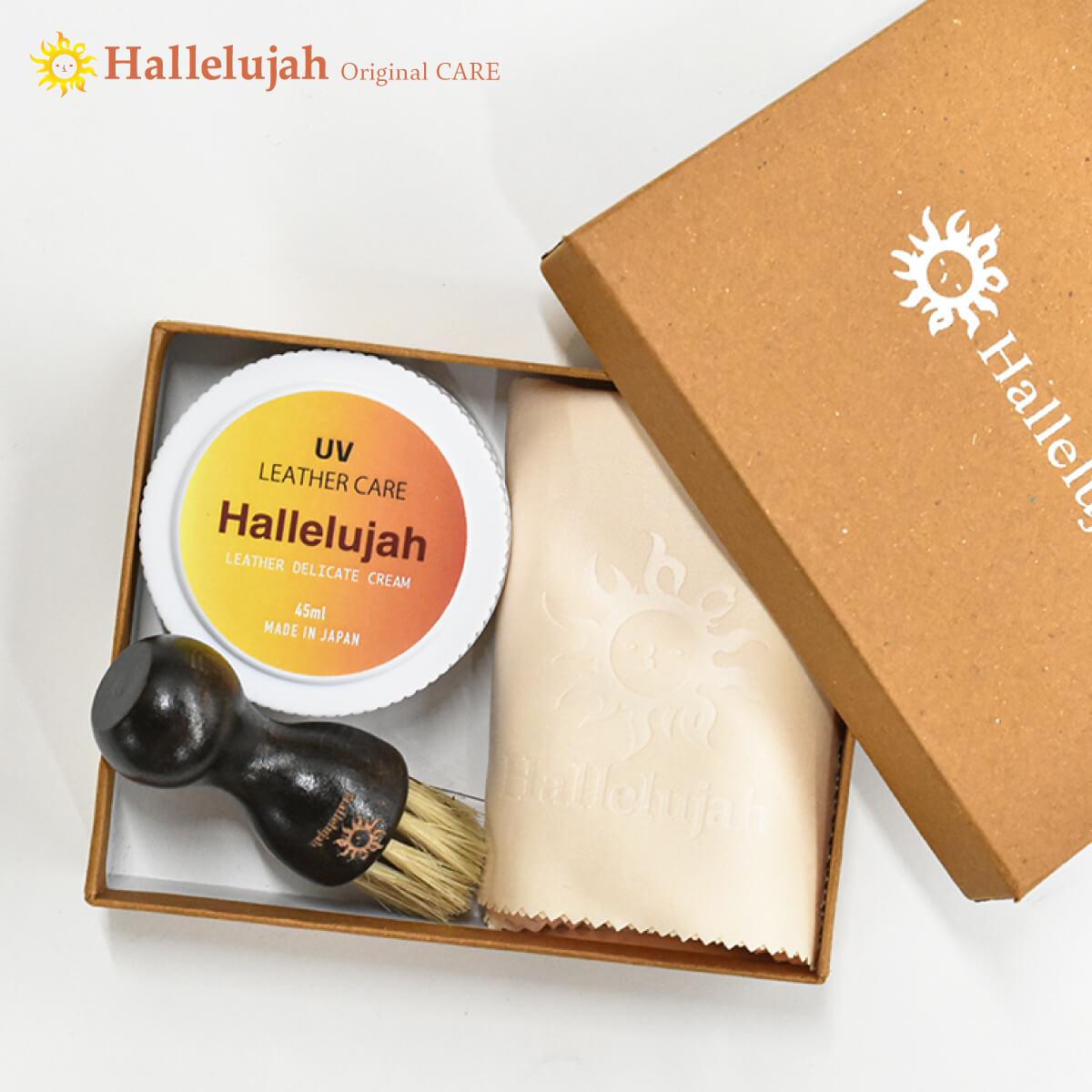 【レザーケア】Hallelujah オリジナル ケアセット 化粧箱
