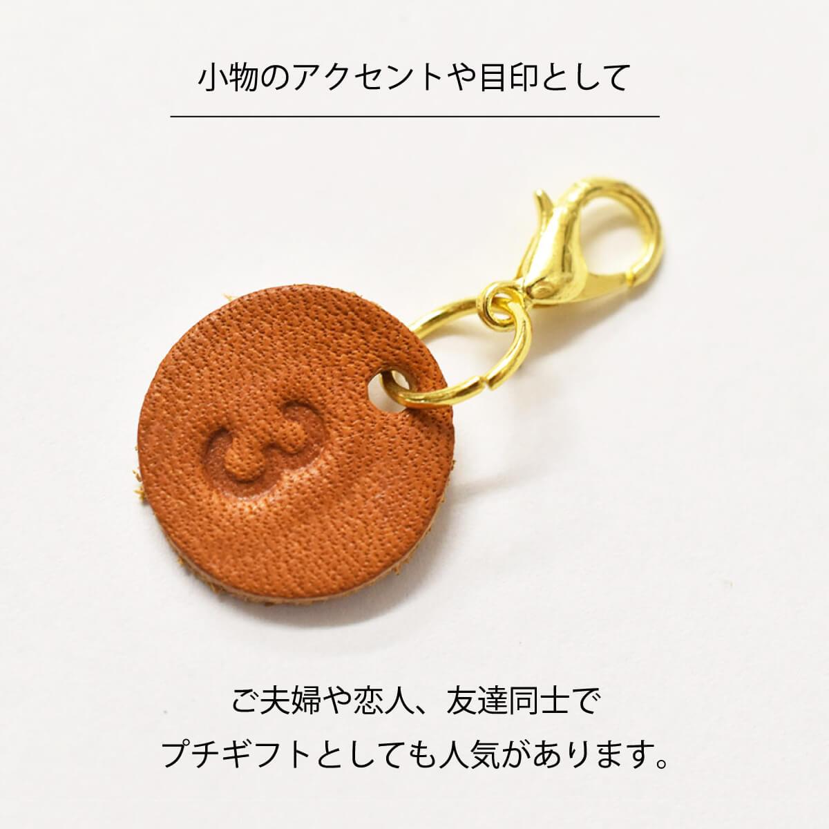 栃木レザー イニシャル刻印チャーム 16mm カニカン金具