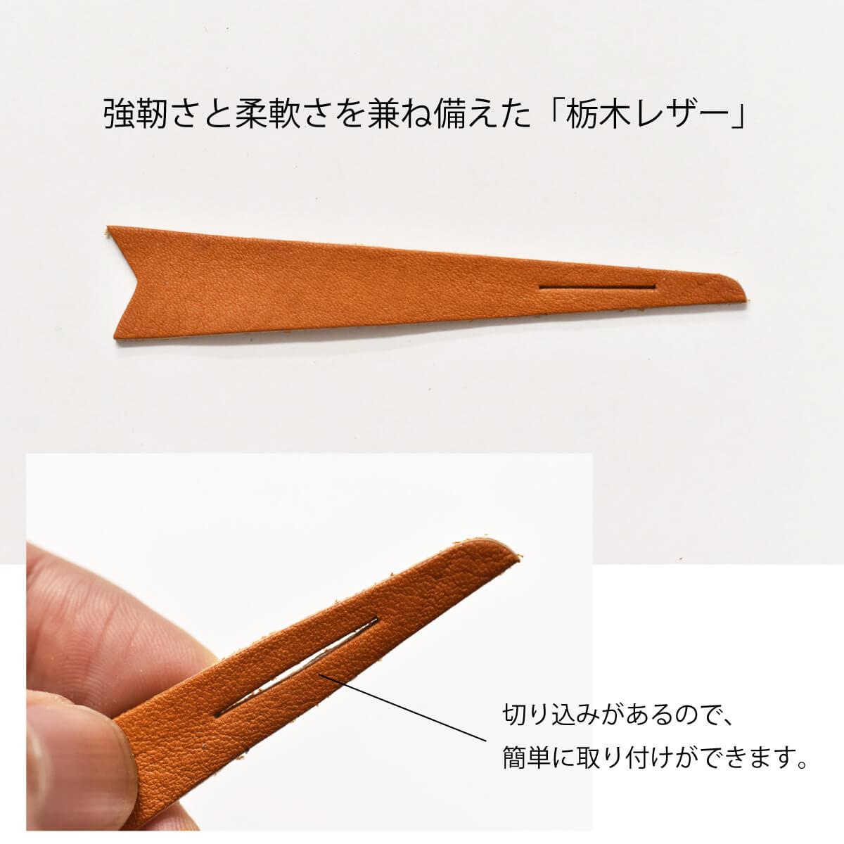 栃木レザー 傘マーク レザータグ 盗難防止 目印 【名入れ可】