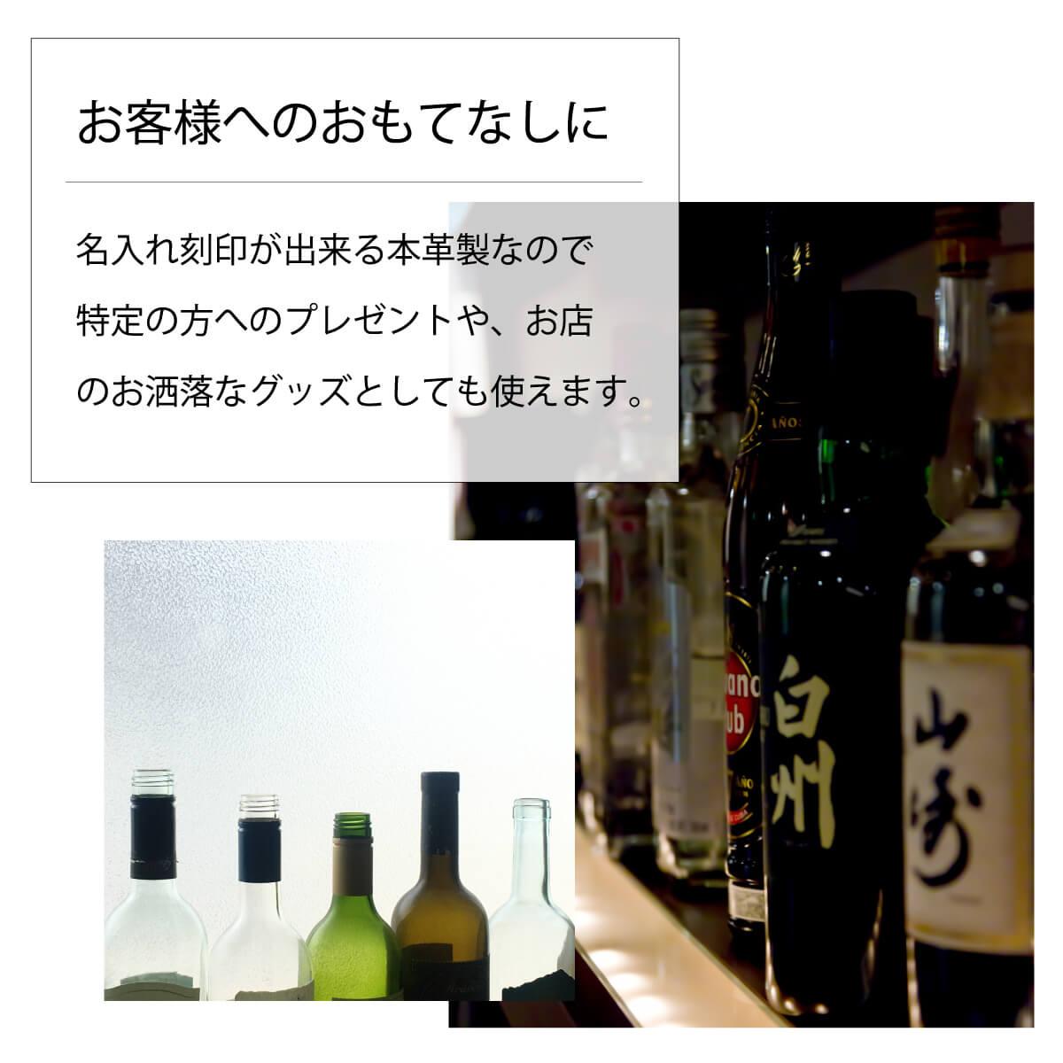 栃木レザー ボトルマーク ペットボトル 瓶 目印 【名入れ可】