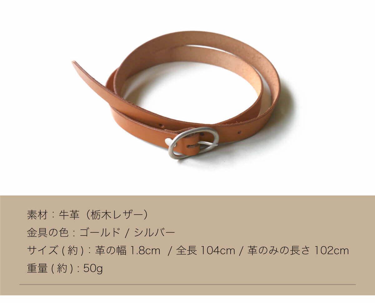 栃木レザーベルト 牛革 スリム Brown【JAPAN FACTORY】名入れ可