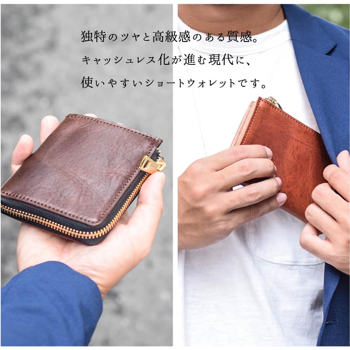 コードバン ショートウォレット Choco L字ファスナー 馬革 日本製 【JAPAN FACTORY】