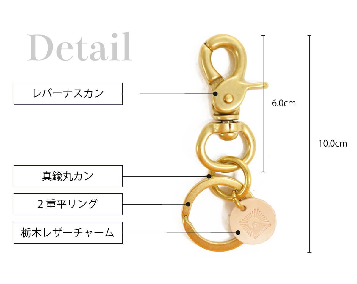 真鍮 キーホルダー レバーナスカン【JAPAN FACTORY】