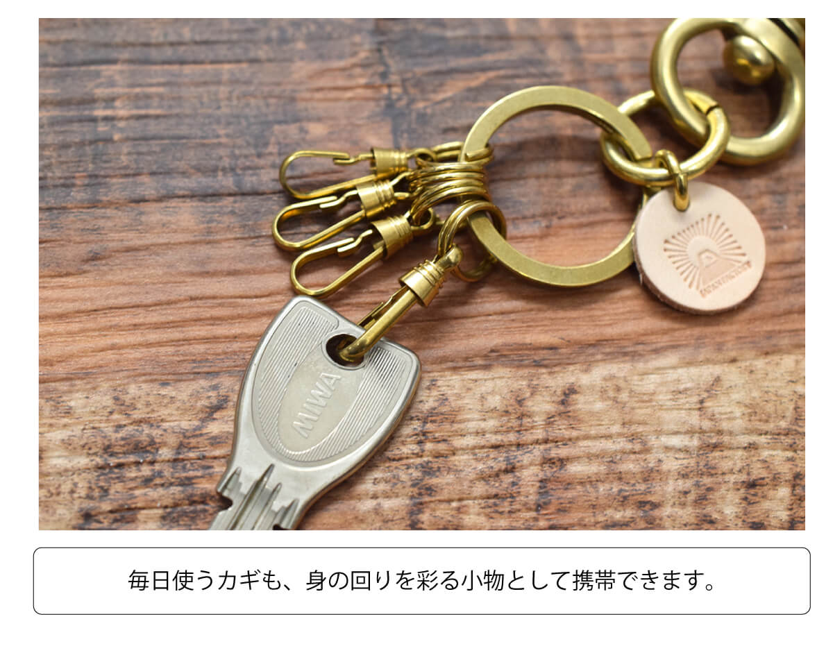 真鍮 キーホルダー レバーナスカン 4連袴ナスカン【JAPAN FACTORY】