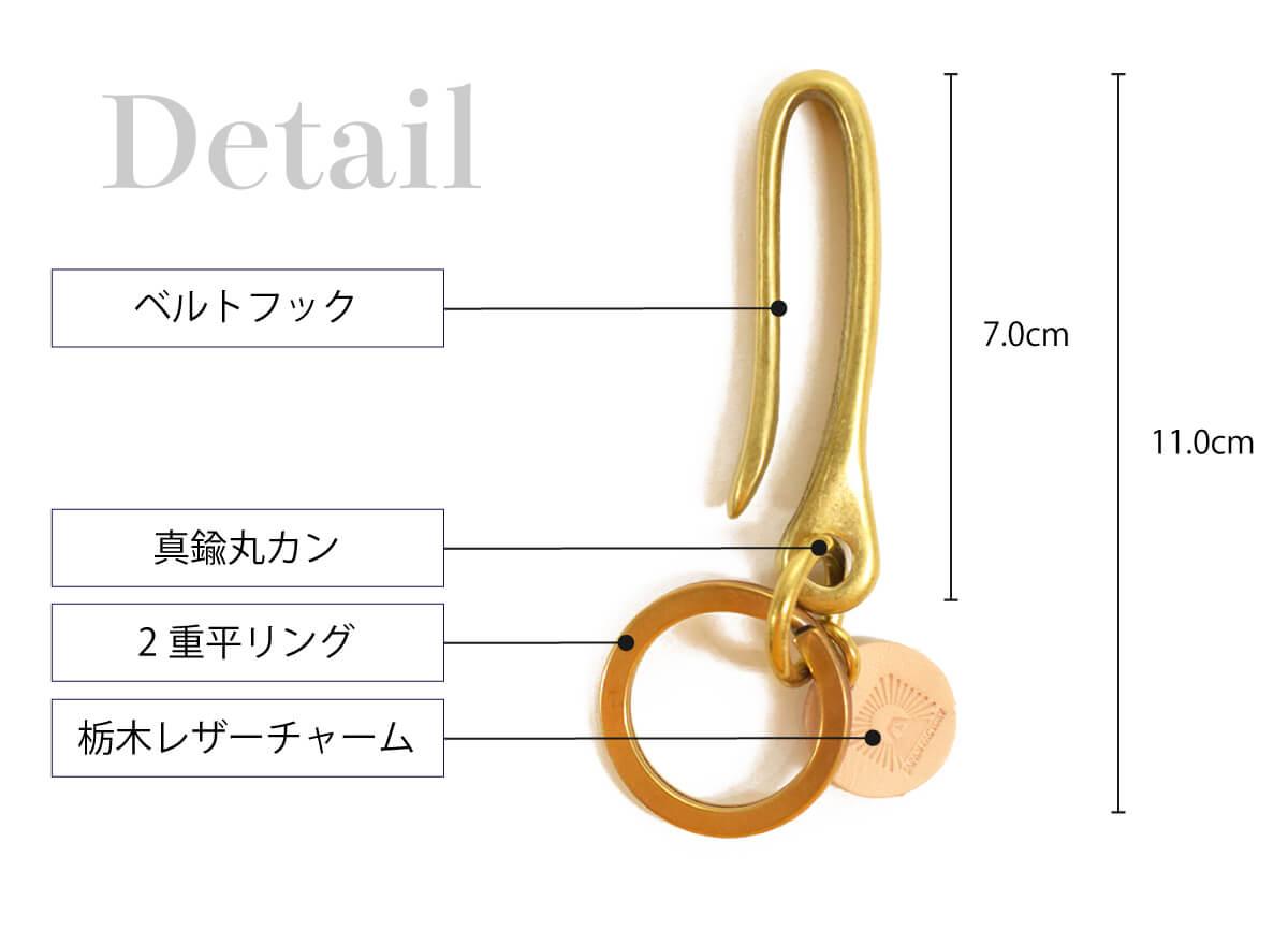 真鍮 キーフック キーホルダー 【JAPAN FACTORY】