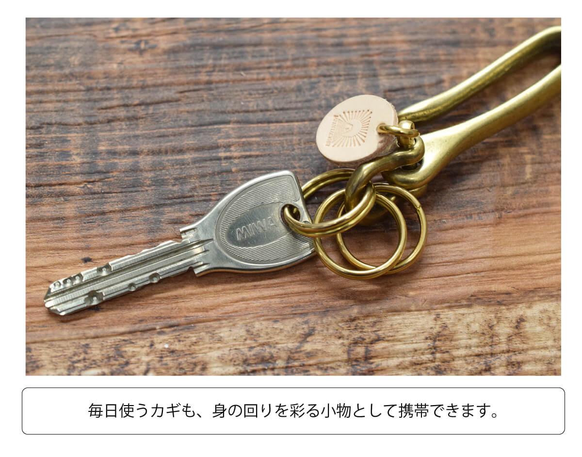 真鍮 キーフック U字シャックル 3連キーホルダー 【JAPAN FACTORY】