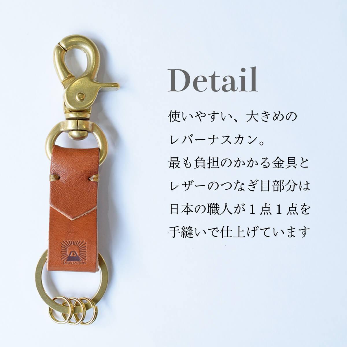 栃木レザー 真鍮 キーホルダー レバーナスカン【名入れ可】