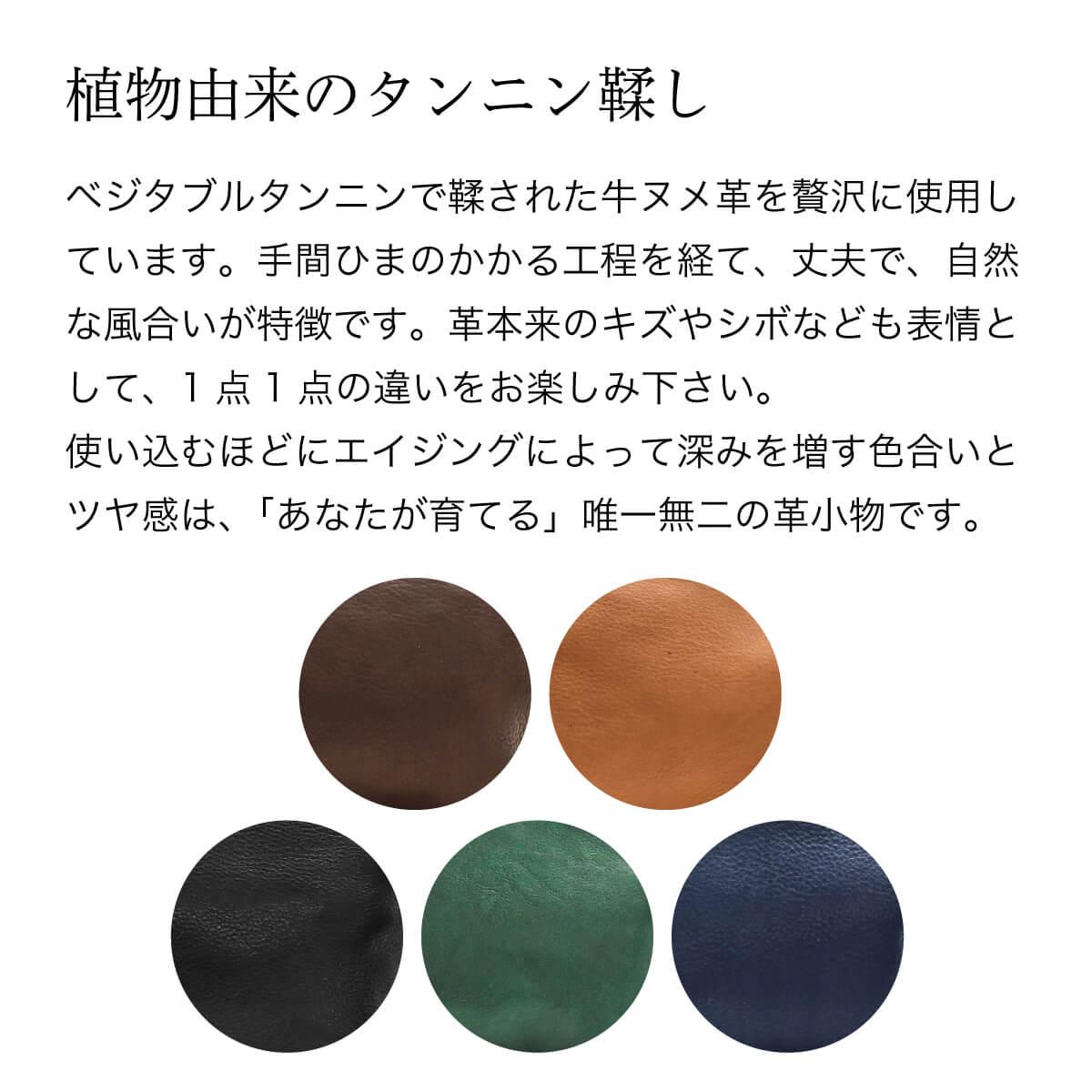 ベジタブルタンニンレザー ポーチ Choco 牛革【名入れ可】