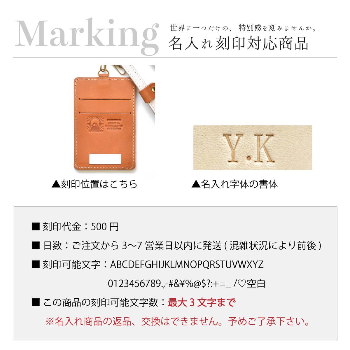 栃木レザー パスケース ID/ICケース Choco【名入れ可】