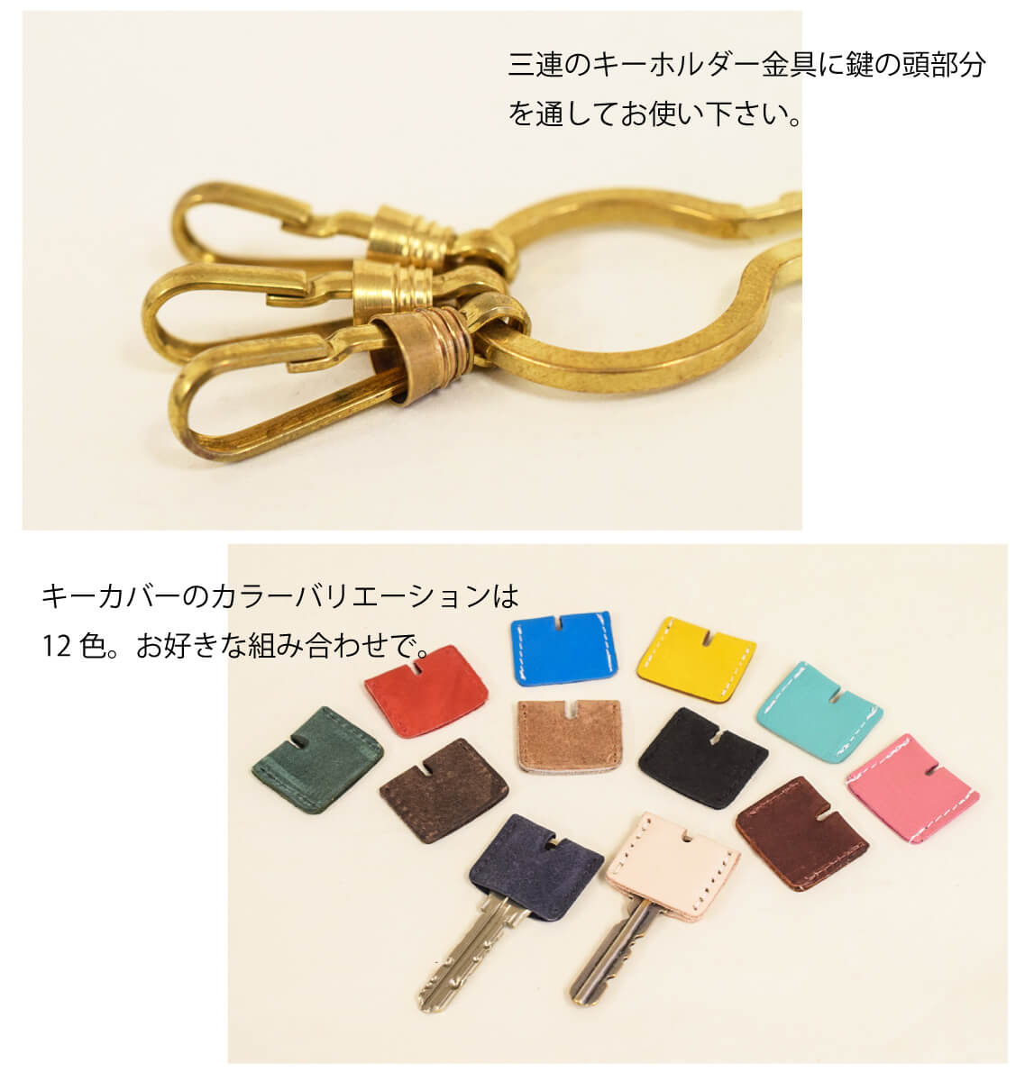 真鍮カギ型キーホルダー キーカバー 3連 キーリング 鍵型