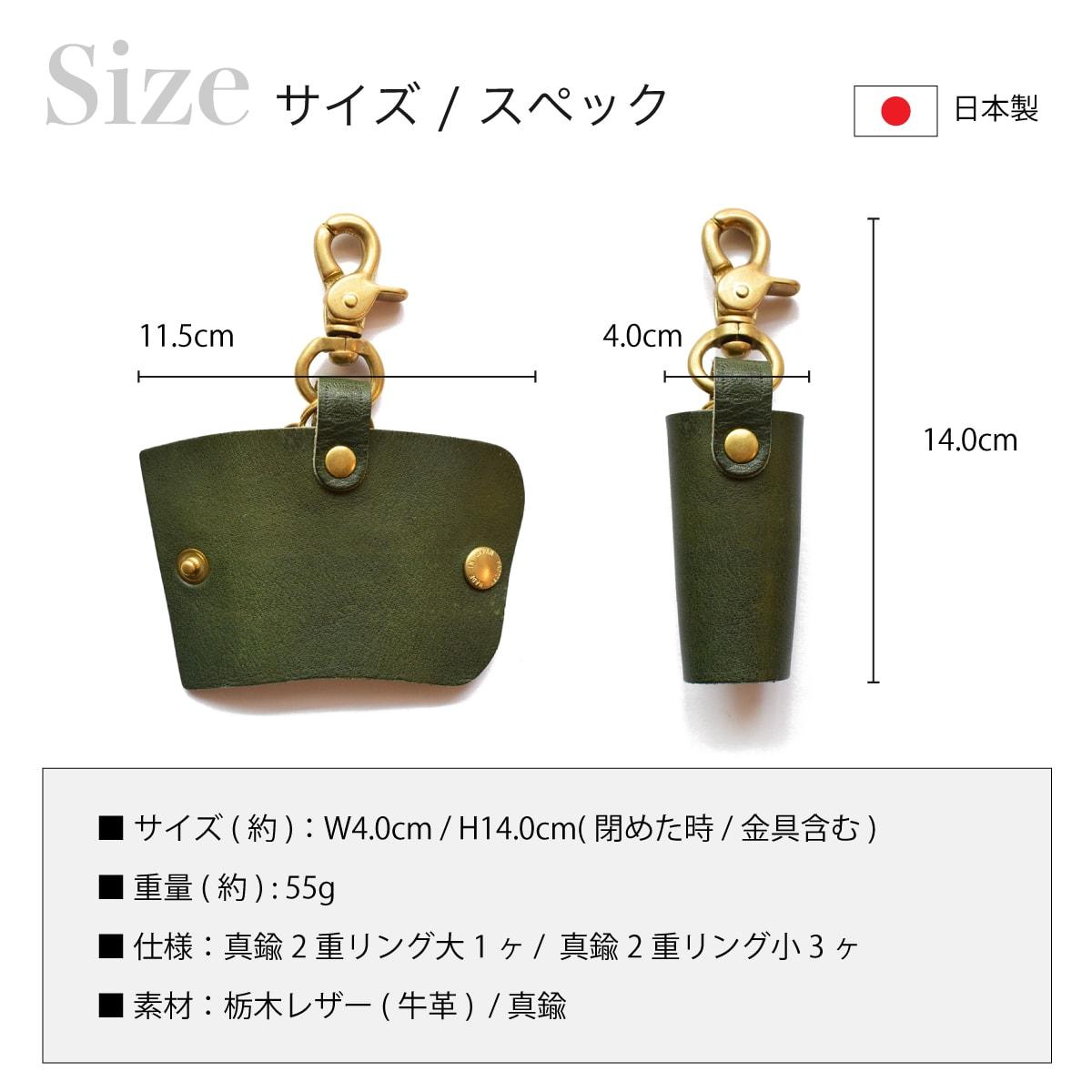 栃木レザー キーケース レバーナスカン真鍮 Choco【名入れ可】