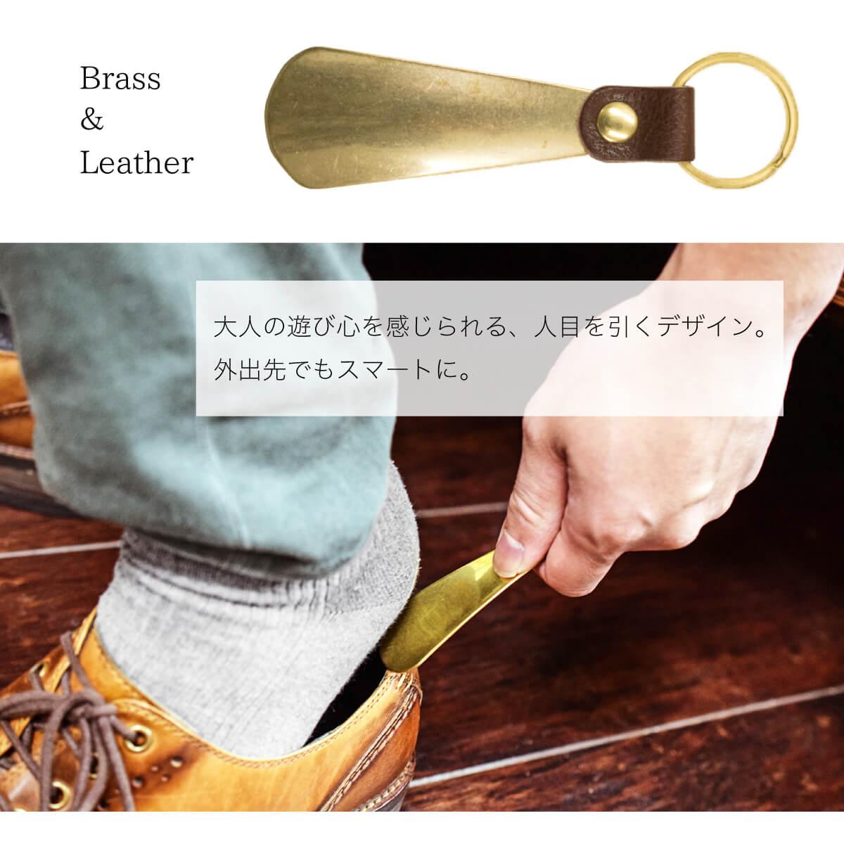 真鍮×栃木レザー 牛革 靴べら Mサイズ/Lサイズ【JAPAN FACTORY】