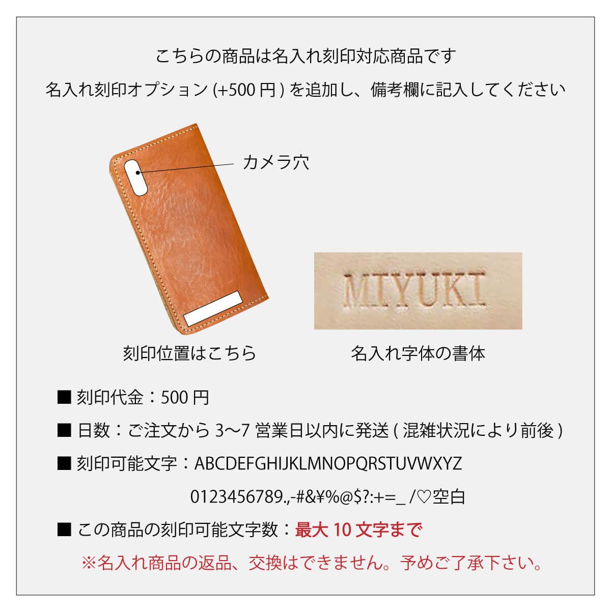 栃木レザー スマホケース Choco フラップ付き iPhone Android 最新機種対応 【名入れ可】