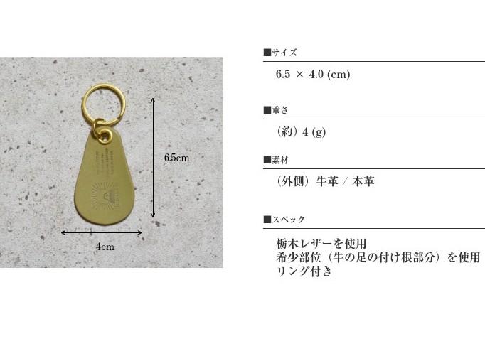 栃木レザー携帯靴べら キーリング付き Choco【JAPAN FACTORY】