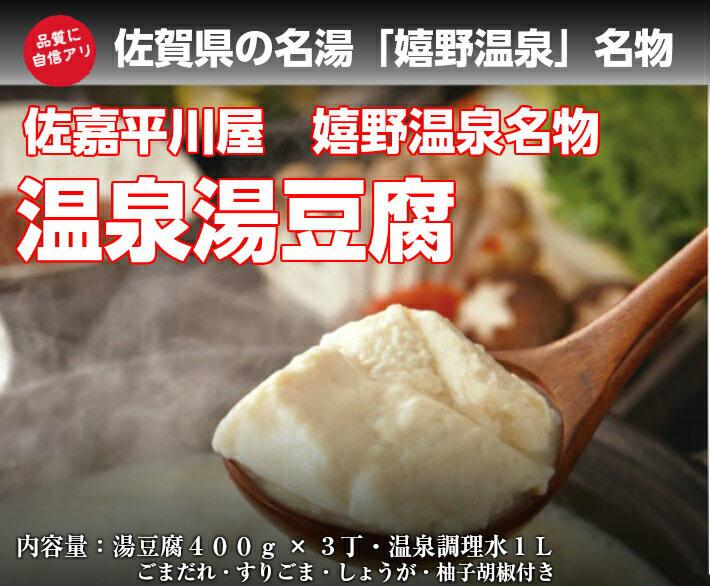 佐嘉平川屋 嬉野温泉名物 温泉湯豆腐(中) 2〜3人前 A-20