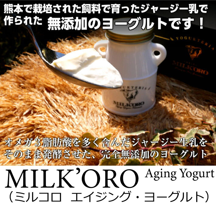 ミルコロ エイジングヨーグルト MILK'ORO 5個セット (ヨーグルト) オオヤブデイリーファーム