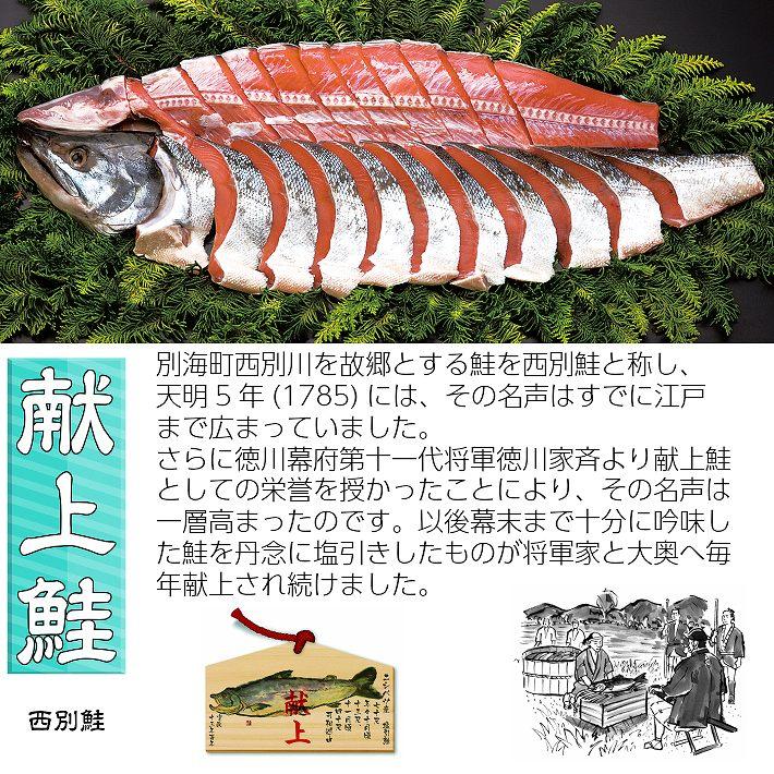 味の年輪(塩秋鮭切身) 献上鮭 西別鮭