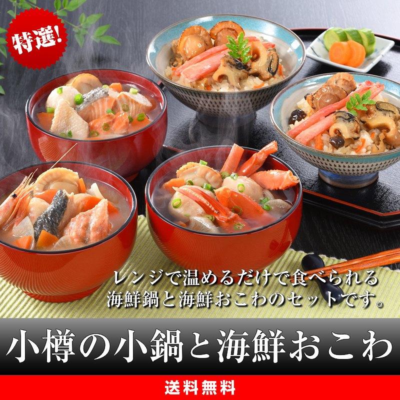小樽の小鍋と海鮮おこわ 5個セット